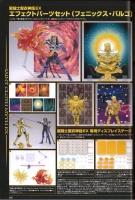 Saint Cloth MYTHOLOGY -10th Anniversary Edition- (12/2013) ActnfpDc