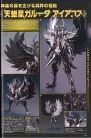 Saint Cloth MYTHOLOGY -10th Anniversary Edition- (12/2013) AcuQY4wg