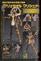 Saint Cloth MYTHOLOGY -10th Anniversary Edition- (12/2013) AcxSRiIo