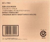 Pegasus Seiya - Sagittarius Aiolos Effect Parts Set AdbsXxBL
