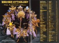 Saint Cloth MYTHOLOGY -10th Anniversary Edition- (12/2013) AdbwAcrV