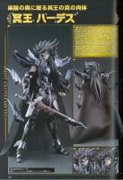 Saint Cloth MYTHOLOGY -10th Anniversary Edition- (12/2013) AddCYSx2