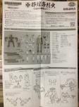 Yoroiden Samurai Trooper (Les Samouraïs de l'Eternel) (Bandai) - Page 45 AdgimblG