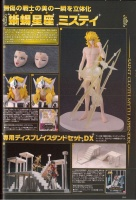 Saint Cloth MYTHOLOGY -10th Anniversary Edition- (12/2013) Adhj6kgn