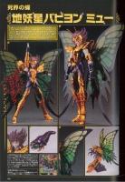 Saint Cloth MYTHOLOGY -10th Anniversary Edition- (12/2013) AdlBghIw