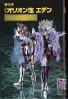 Saint Cloth MYTHOLOGY -10th Anniversary Edition- (12/2013) Adn36Xch