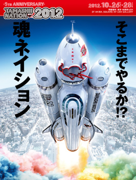 Tamashii Nation 2012 JP - Página 3 AdtamzVr