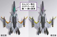 [Tamashii Nation]DX Chogokin - Macross Frontier, Macross 30 - Page 2 AdwOf9jK
