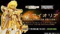 Leo Aiolia Gold Cloth ~Original Color Edition~ Ady8ILqY
