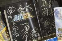 [Japon] Tamashii Nations Showroom - Akiba WNo03Tm8