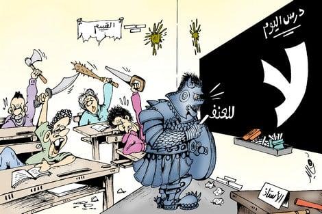 كاريكاتير شغب التلاميذ Violence_416387231