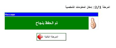التسجيل الجامعي عن طريق الأنترنيت BAC2016 2628088_orig