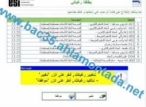التسجيل الجامعي عن طريق الأنترنيت BAC2016 2682494_orig