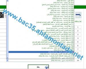 التسجيل الجامعي عن طريق الأنترنيت BAC2016 3861618_orig