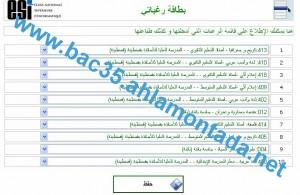 التسجيل الجامعي عن طريق الأنترنيت BAC2017 4300140_orig