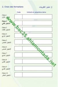 التسجيل الجامعي عن طريق الأنترنيت BAC2016 4409729_orig