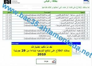 التسجيل الجامعي عن طريق الأنترنيت BAC2016 5279132_orig