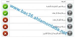 التسجيل الجامعي عن طريق الأنترنيت BAC2017 565196_orig