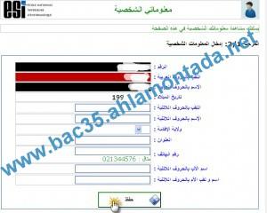 التسجيل الجامعي عن طريق الأنترنيت BAC2016 7596062_orig