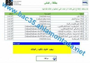 التسجيل الجامعي عن طريق الأنترنيت BAC2016 9454993_orig