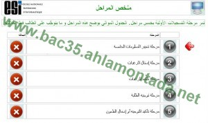 التسجيل الجامعي عن طريق الأنترنيت BAC2016 9646894_orig