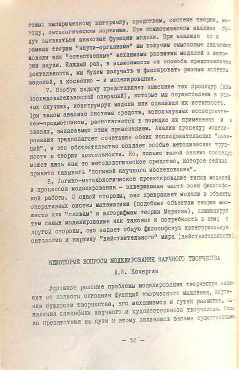 Georgi Petrovitš Štšedrovitski Tartus GP_Tartus_lk32