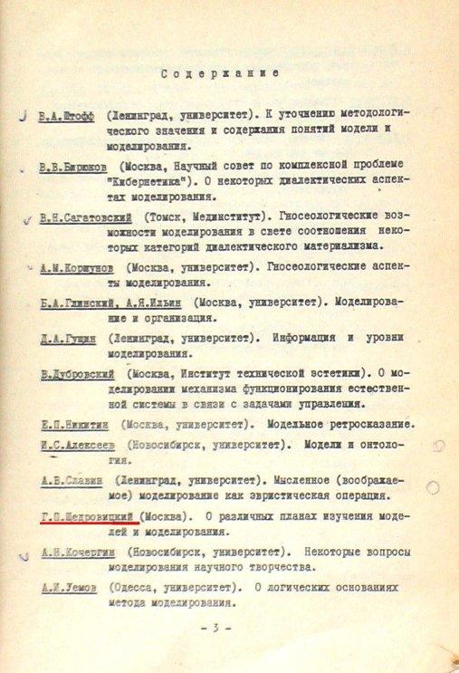 Georgi Petrovitš Štšedrovitski Tartus GP_Tartus_sisu1