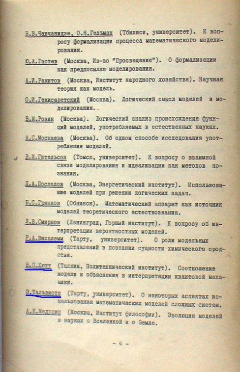 Georgi Petrovitš Štšedrovitski Tartus GP_Tartus_sisu2