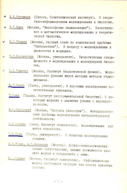 Georgi Petrovitš Štšedrovitski Tartus GP_Tartus_sisu3