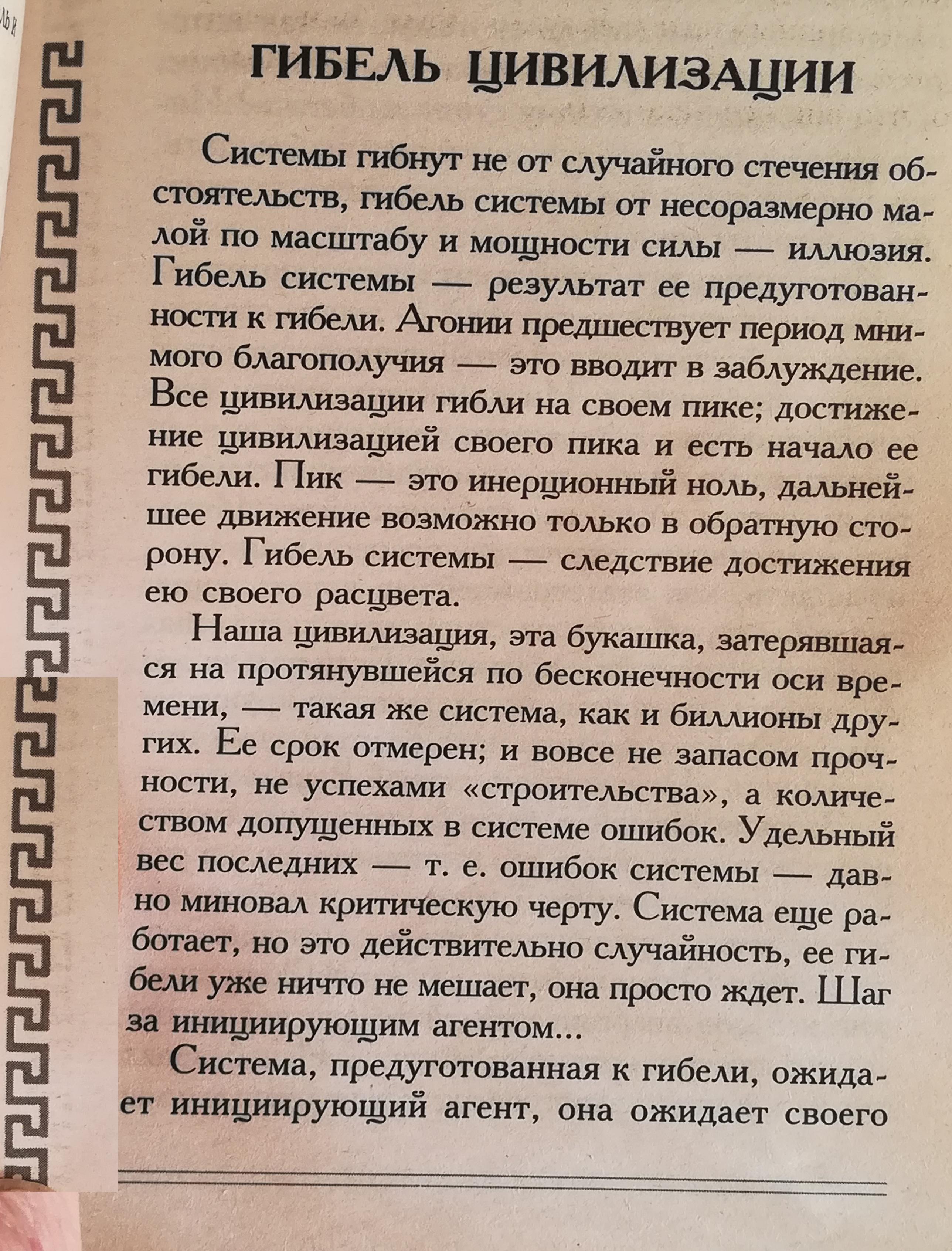 Andresi Kurpatovi eneseabi filosoofias  Kurpatov_147
