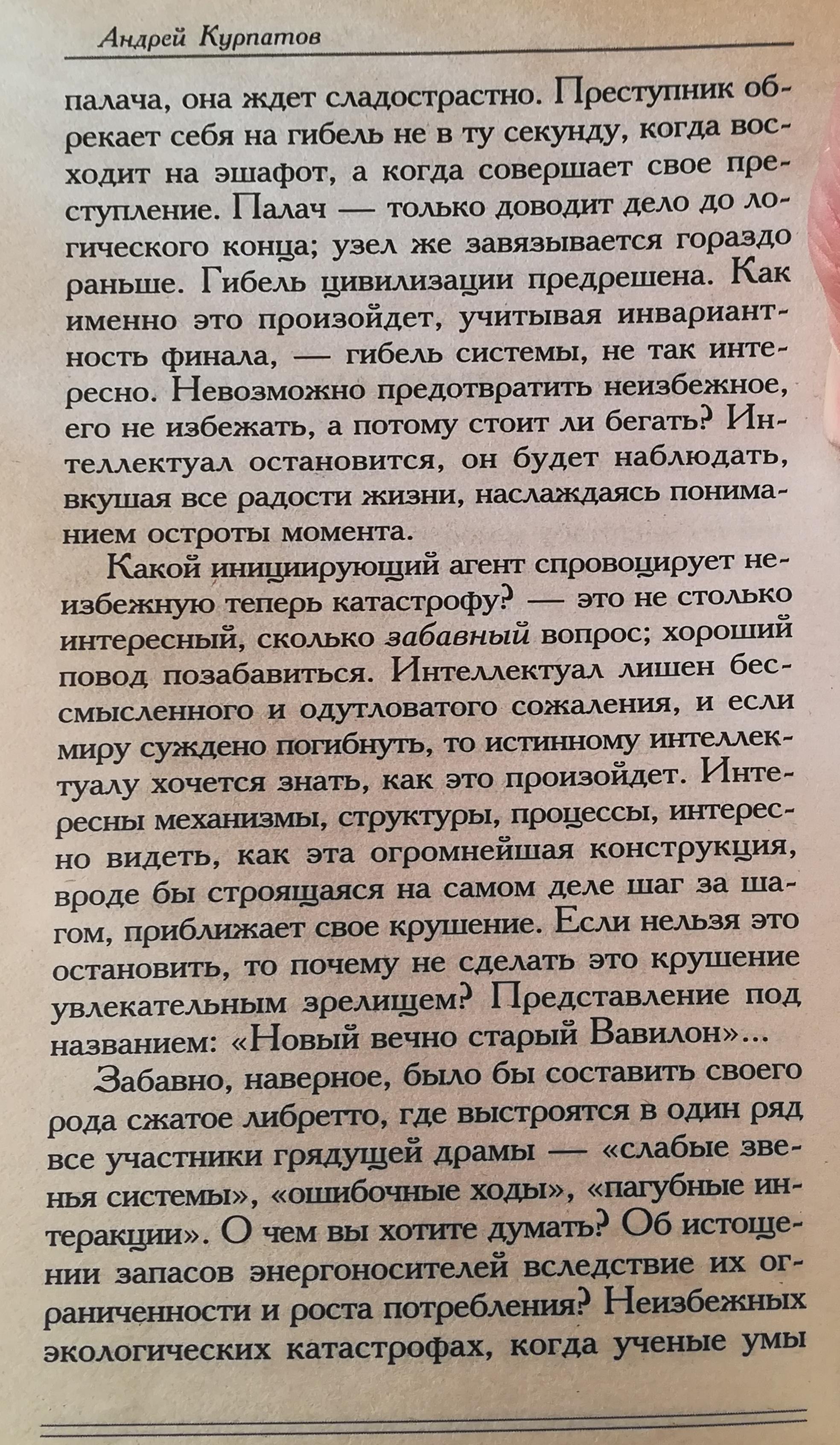Andresi Kurpatovi eneseabi filosoofias  Kurpatov_148
