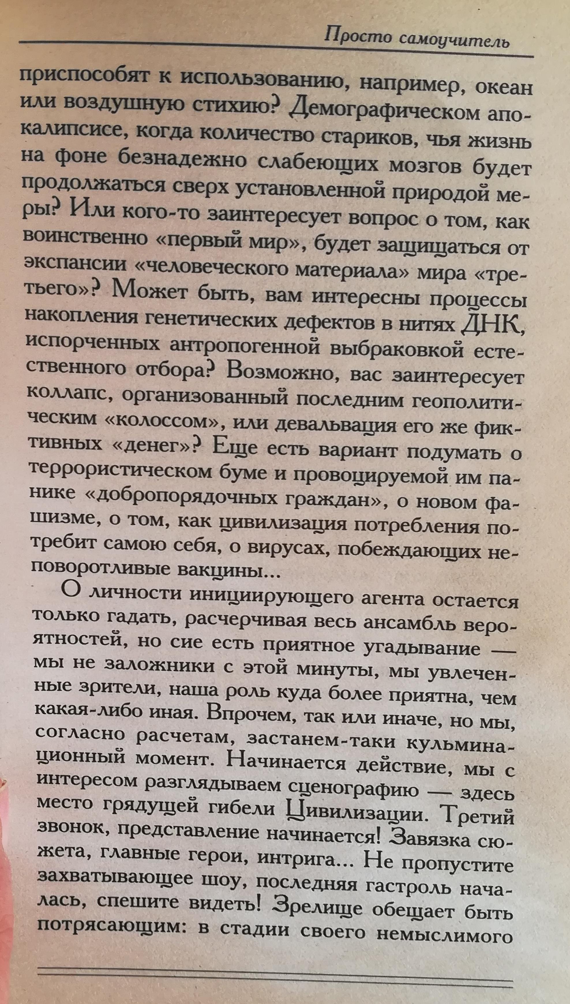 Andresi Kurpatovi eneseabi filosoofias  Kurpatov_149