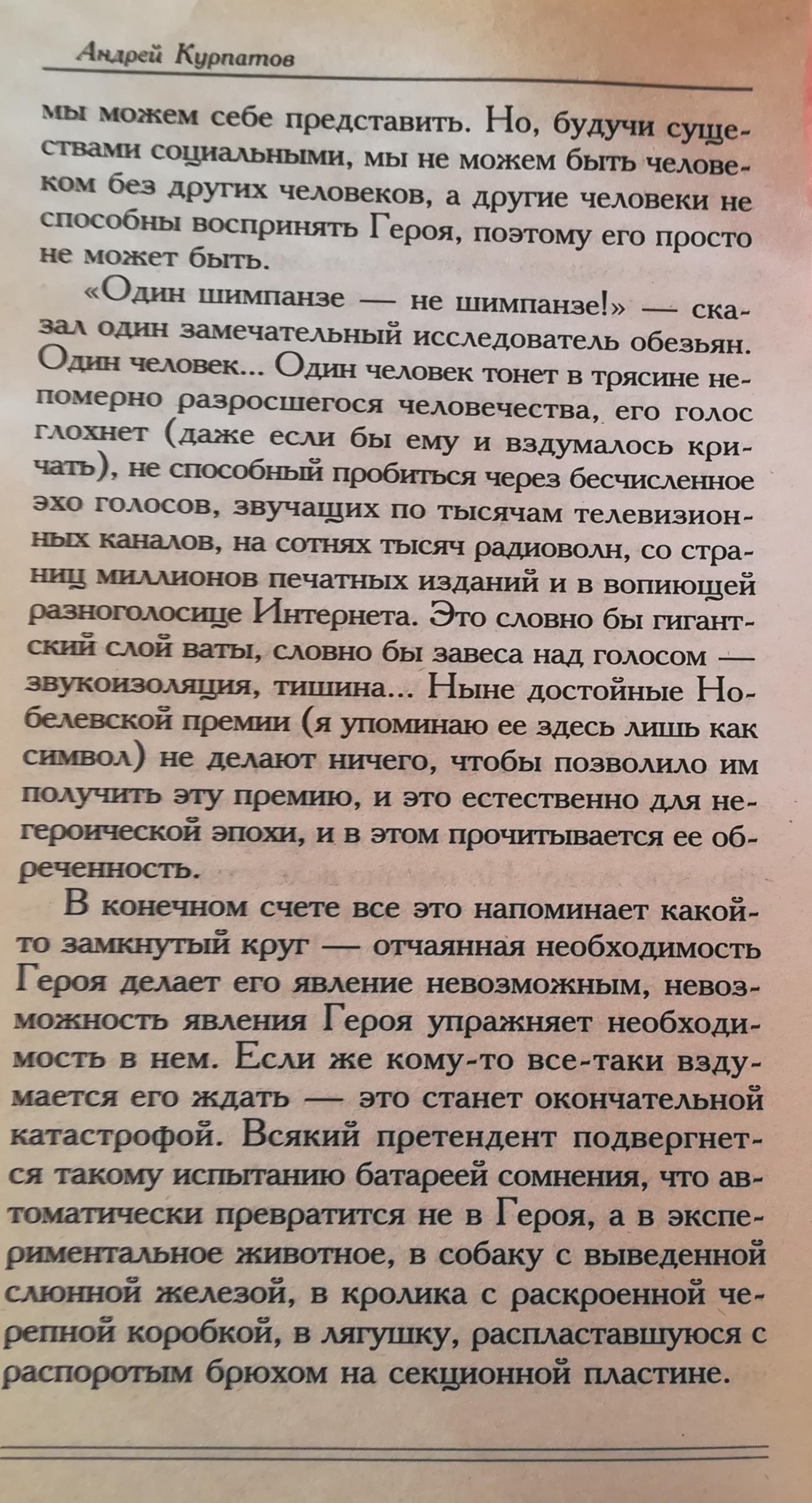 Andresi Kurpatovi eneseabi filosoofias  Kurpatov_152