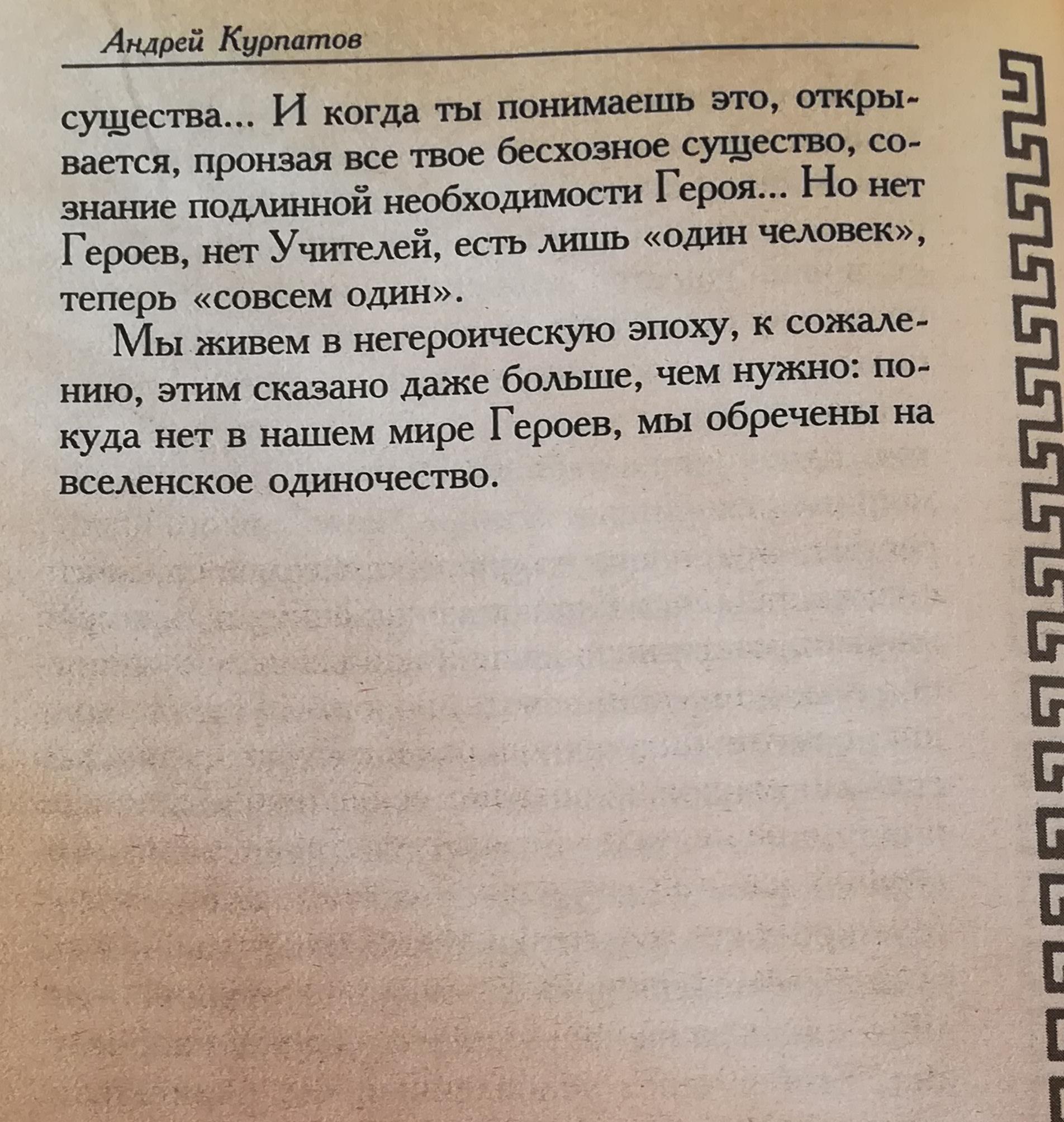 Andresi Kurpatovi eneseabi filosoofias  Kurpatov_154