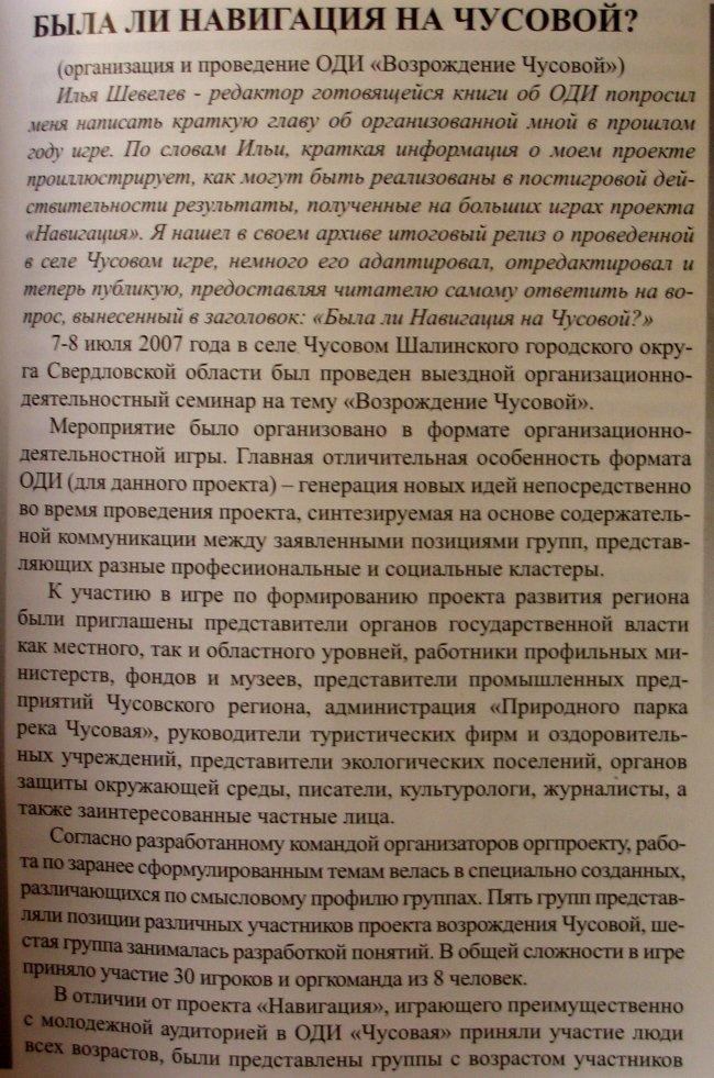 Mõttetalgud Uraalis? Была ли мыслетолока на Урале? Shustov_111