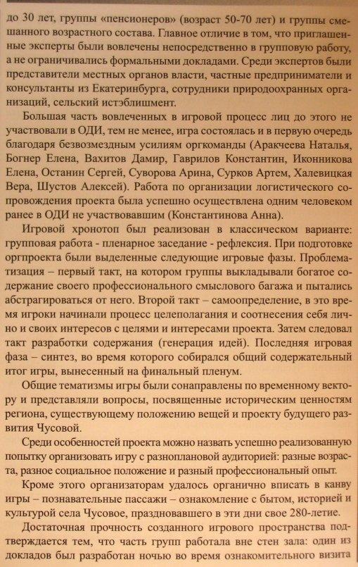 Mõttetalgud Uraalis? Была ли мыслетолока на Урале? Shustov_112