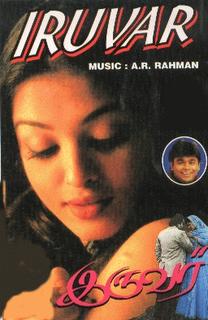 Iruvar (1997) 6717051