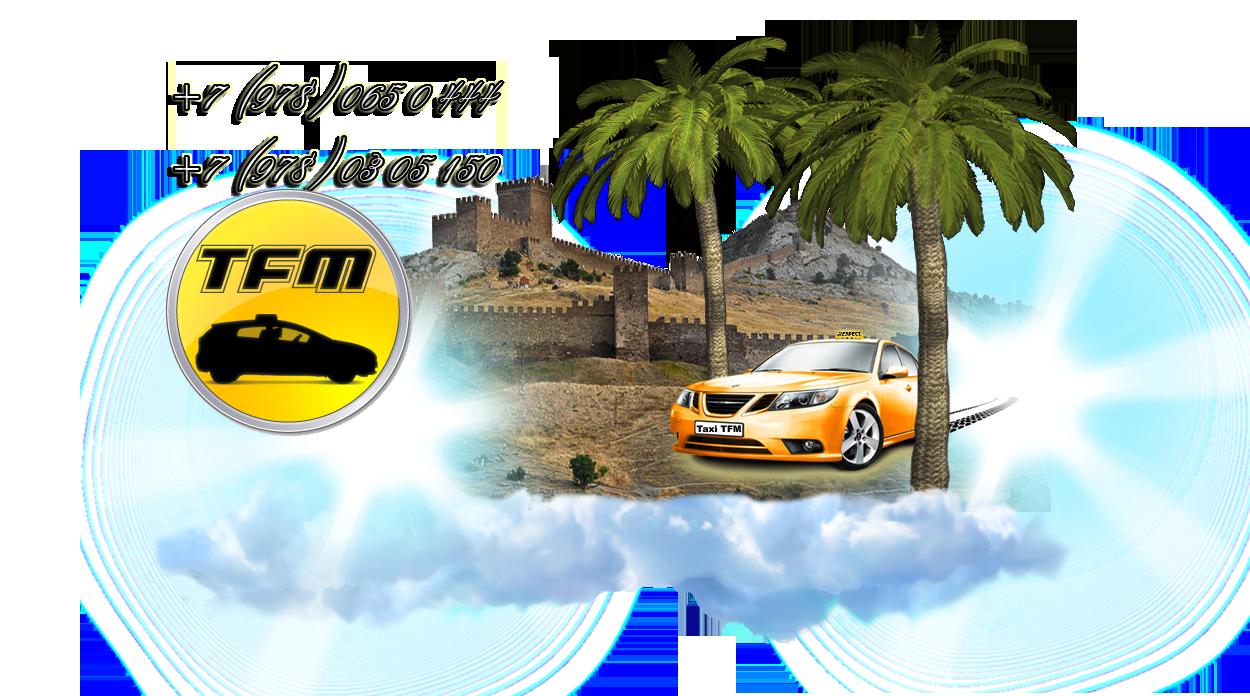 Судакский форум - taxi-sudaka