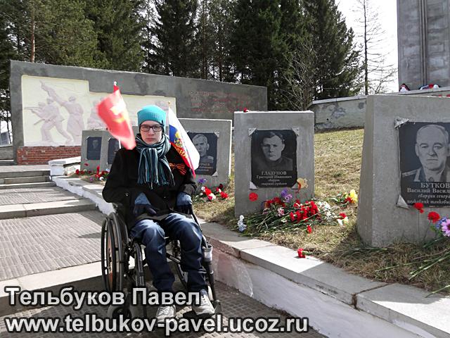 Re: Тельбуков Павел. 17 лет. ДЦП. Сбор на лечение. Май 2015 - Страница 2 06869773
