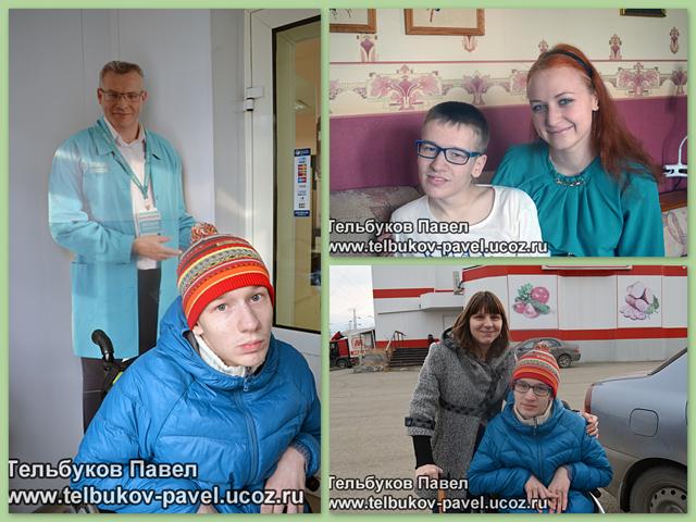 Re: Тельбуков Павел. 17 лет. ДЦП. Сбор на лечение. Май 2015 10208403