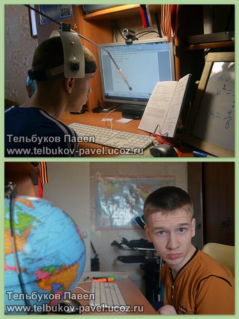 Re: Тельбуков Павел. 17 лет. ДЦП. Сбор на лечение. Май 2015 26858821