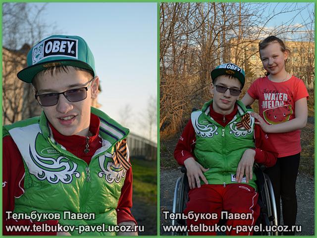 Re: Тельбуков Павел. 17 лет. ДЦП. Сбор на лечение. Май 2015 - Страница 2 31050601