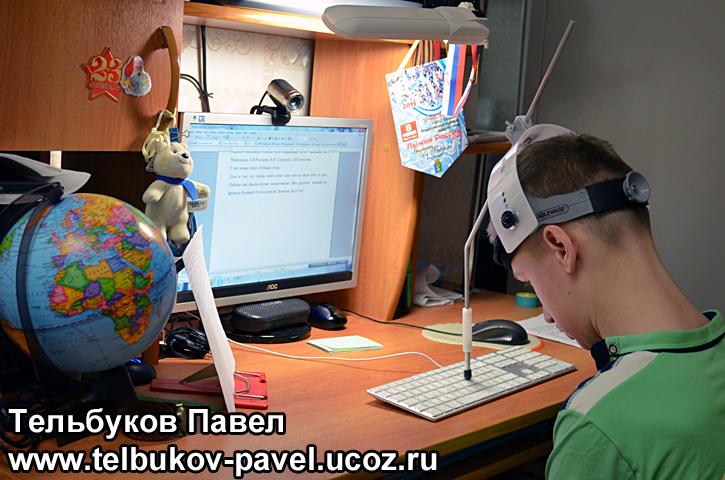 Re: Тельбуков Павел. 17 лет. ДЦП. Сбор на лечение. Май 2015 55066335