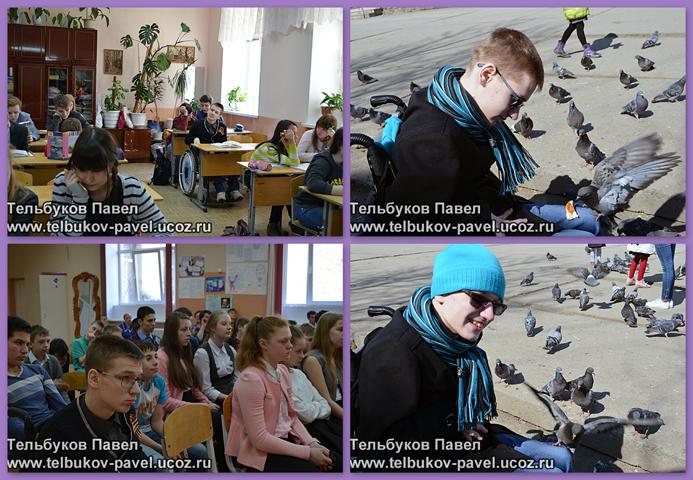 Re: Тельбуков Павел. 17 лет. ДЦП. Сбор на лечение. Май 2015 - Страница 2 59188515