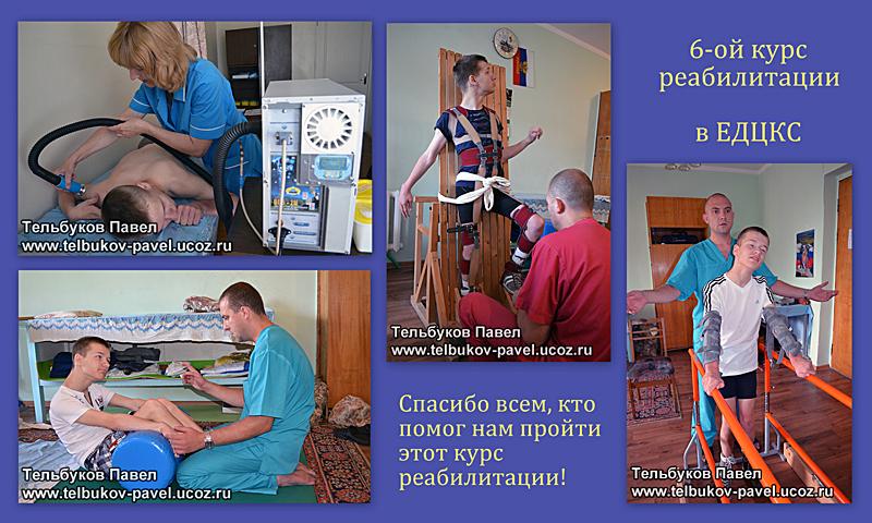 Re: Тельбуков Павел. 17 лет. ДЦП. Сбор на лечение. Май 2015 - Страница 2 59797146