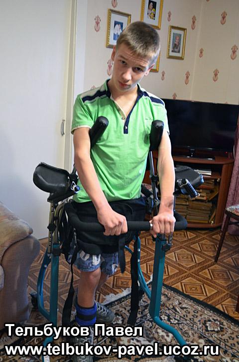 Re: Тельбуков Павел. 17 лет. ДЦП. Сбор на лечение. Май 2015 63976144