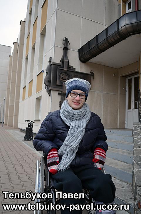 Re: Тельбуков Павел. 17 лет. ДЦП. Сбор на лечение. Май 2015 67997539