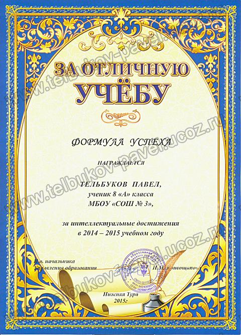 Re: Тельбуков Павел. 17 лет. ДЦП. Сбор на лечение. Май 2015 - Страница 2 74442260