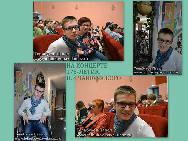 Re: Тельбуков Павел. 17 лет. ДЦП. Сбор на лечение. Май 2015 75616663