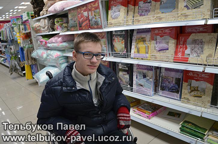 Re: Тельбуков Павел. 17 лет. ДЦП. Сбор на лечение. Май 2015 75962908